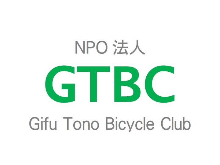 パーマリンク先: NPO法人Gifu Tono Bicycle Club